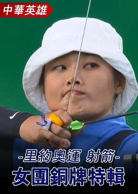 射箭_女子團體銅牌特輯_里約奧運