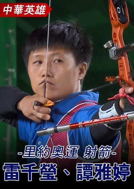 射箭_雷千瑩譚雅婷_里約奧運