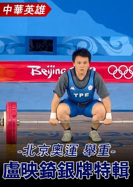 舉重_盧映錡銀牌特輯_北京奧運