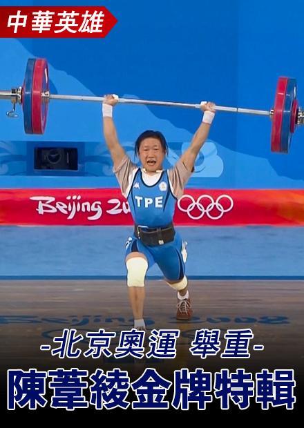舉重_陳葦綾金牌特輯_北京奧運