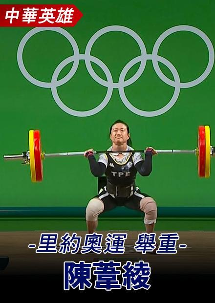 舉重_陳葦綾_里約奧運