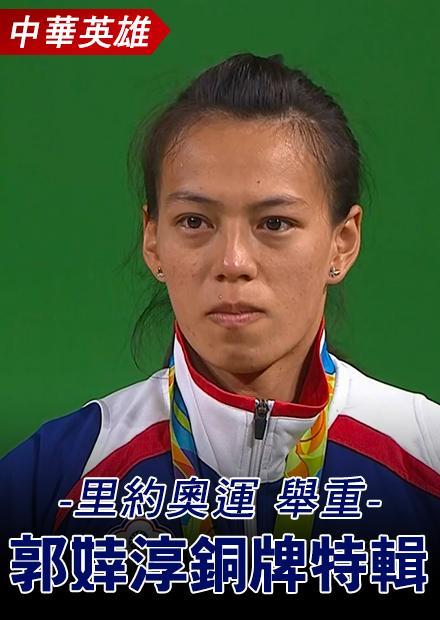 舉重_郭婞淳銅牌特輯_里約奧運