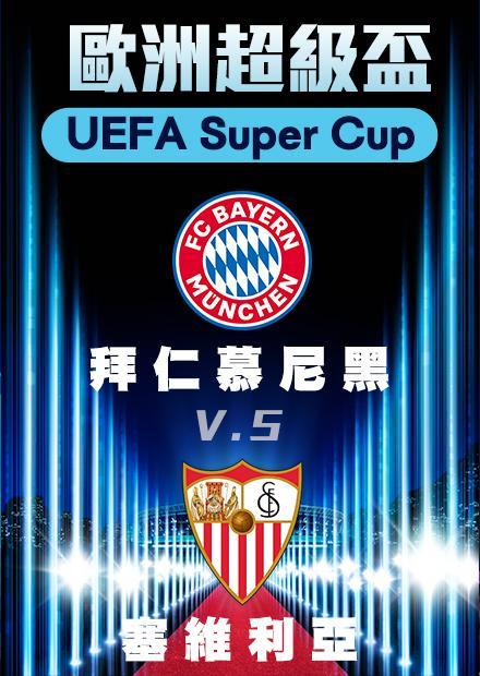 0925超級盃_拜仁慕尼黑vs塞維利亞