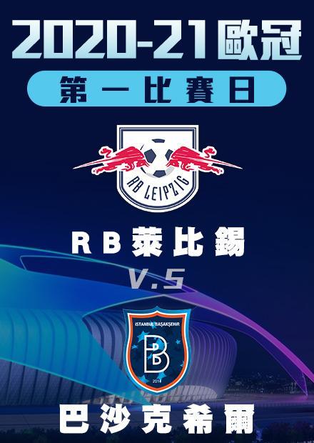 1021小組賽_RB萊比錫vs巴沙克希爾_第一比賽日