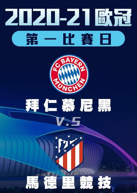 1022小組賽_拜仁慕尼黑vs馬德里競技_第一比賽日