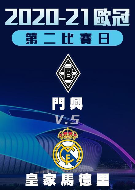 1028小組賽_門興vs皇家馬德里_第二比賽日