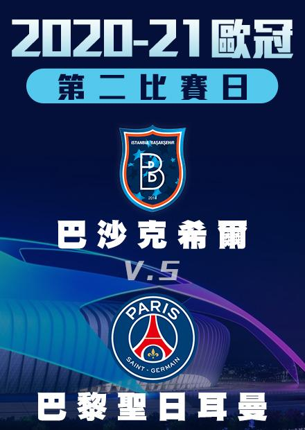 1029小組賽_巴沙克希爾vs巴黎聖日耳曼_第二比賽日