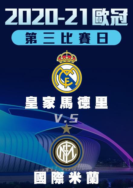 1104小組賽_皇家馬德里vs國際米蘭_第三比賽日