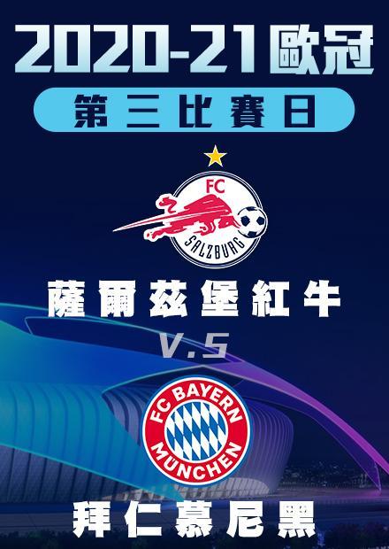 1104小組賽_薩爾玆堡紅牛vs拜仁慕尼黑_第三比賽日
