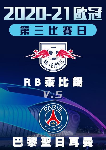 1105小組賽_RB萊比錫vs巴黎聖日耳曼_第三比賽日