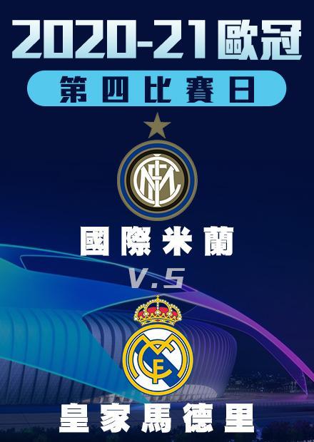 1126小組賽_國際米蘭vs皇家馬德里_第四比賽日