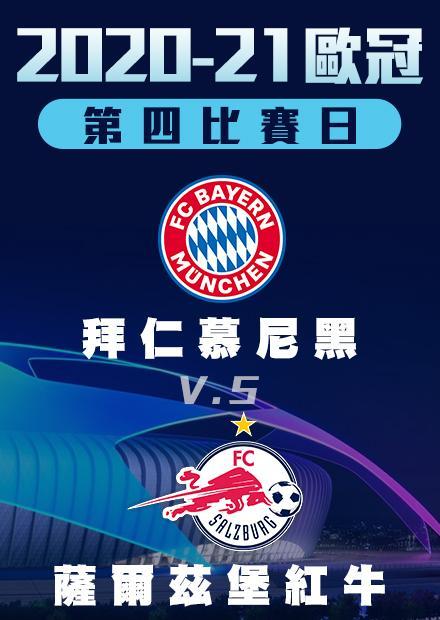 1126小組賽_拜仁慕尼黑vs薩爾玆堡紅牛_第四比賽日