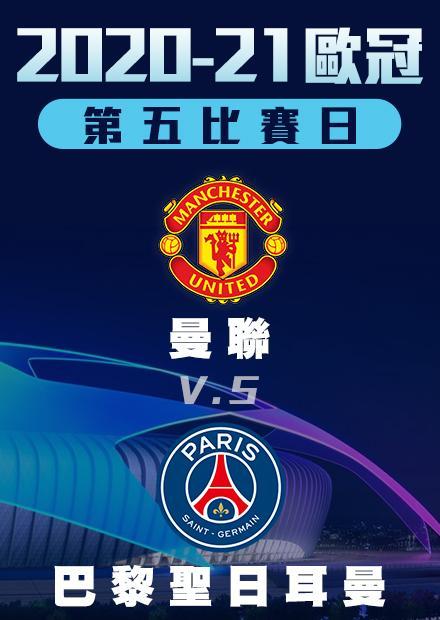 1203小組賽_曼聯vs巴黎聖日耳曼_第五比賽日