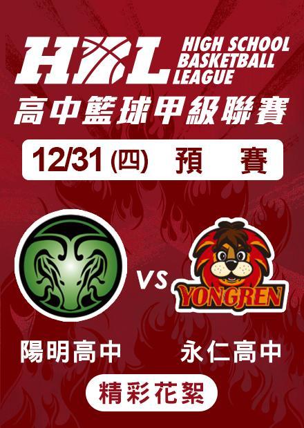 1231陽明高中vs永仁高中_精彩花絮