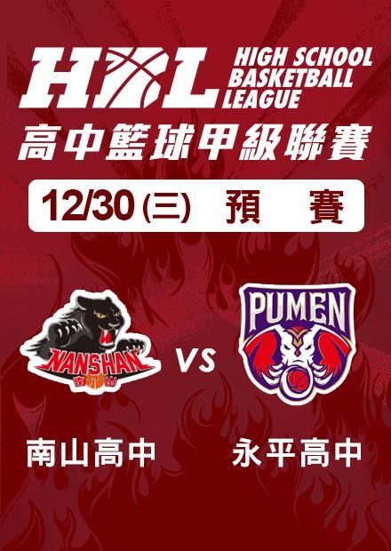 1230南山高中vs永平高中