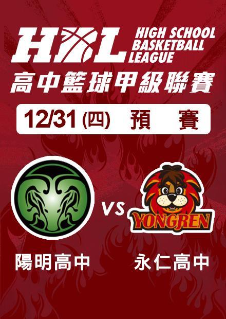 1231陽明高中vs永仁高中