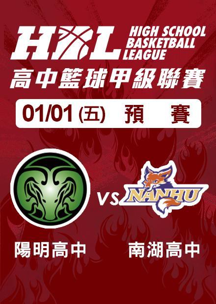 0101陽明高中vs南湖高中