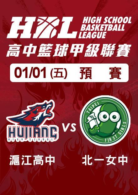 0101滬江高中vs北一女中