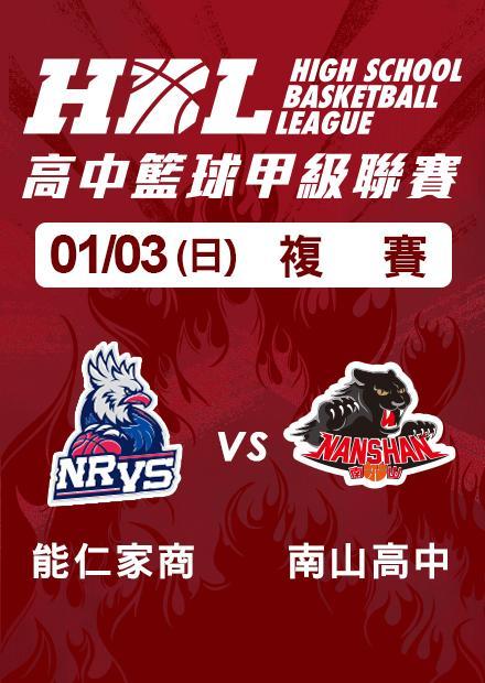 0103能仁家商vs南山高中