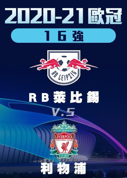 0217十六強_RB萊比錫vs利物浦_首回合
