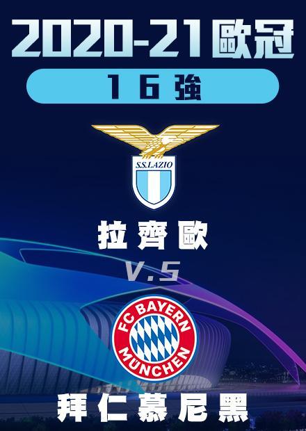 0224十六強_拉齊歐vs拜仁慕尼黑_首回合