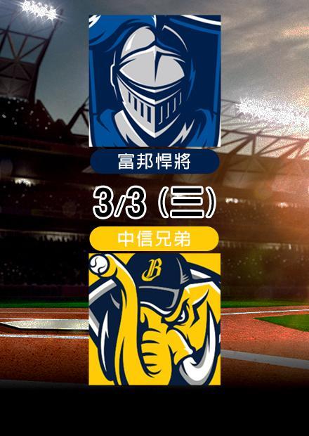 棒球情人高國輝全壘打_將球轟出左外野大牆