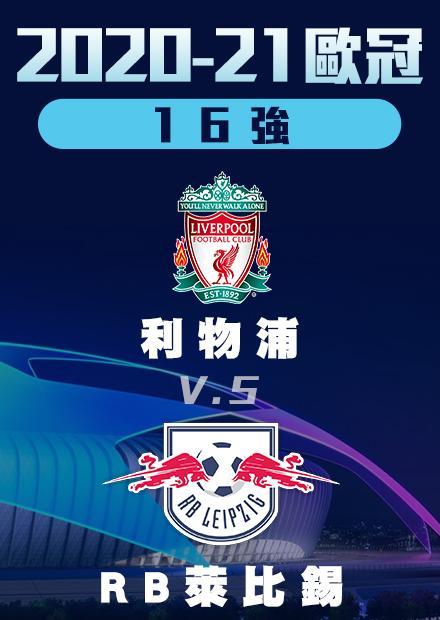 0311十六強_利物浦vsRB萊比錫_次回合