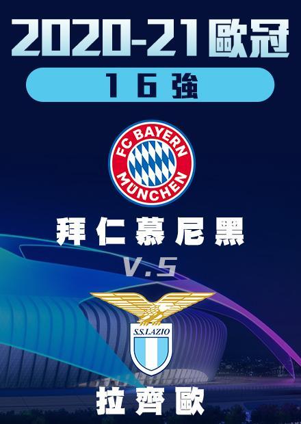 0318十六強_拜仁慕尼黑vs拉齊歐_次回合