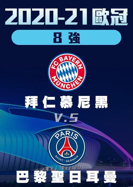 0408八強_拜仁慕尼黑vs巴黎聖日耳曼_首回合