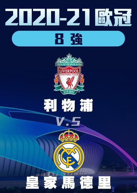 0415八強_利物浦vs皇家馬德里_次回合