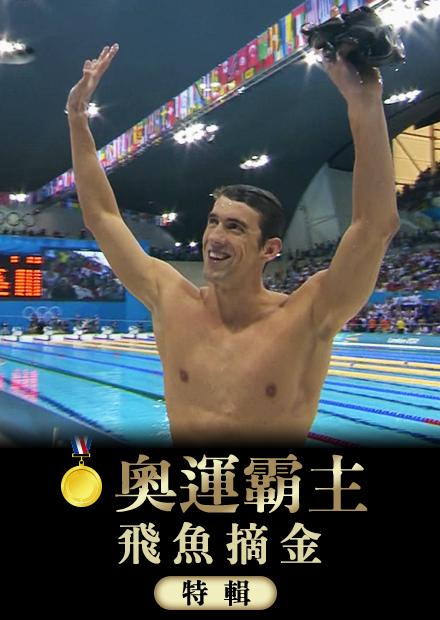 為金牌而生的男人_飛魚打造金牌障礙