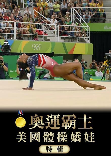 美國上屆班底聯手體操新星_拜爾斯四金最狂