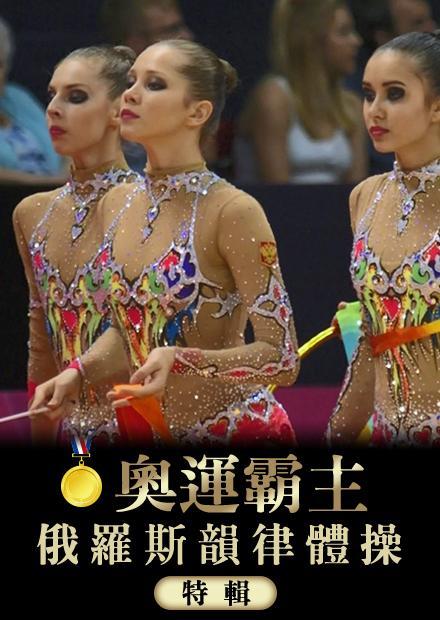 俄羅斯一路領先_個人團體韻律體操攜手四連霸