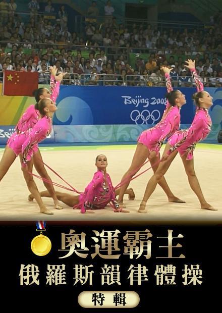 俄羅斯獨領風騷_締韻律體操團體三連霸