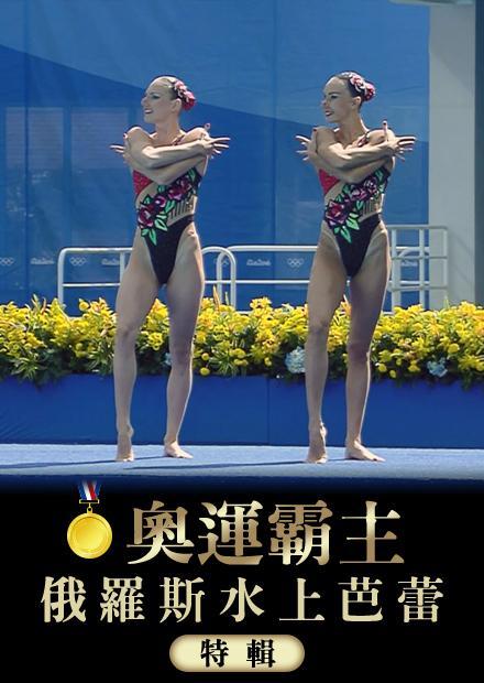 里約奧運水上芭蕾 俄羅斯五連霸