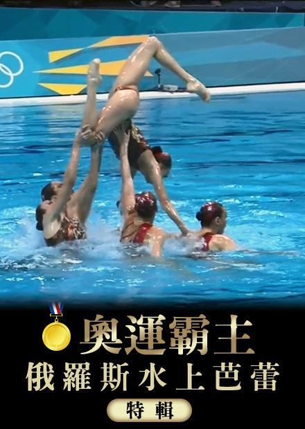 倫敦奧運水上芭蕾_俄羅斯繼續稱霸