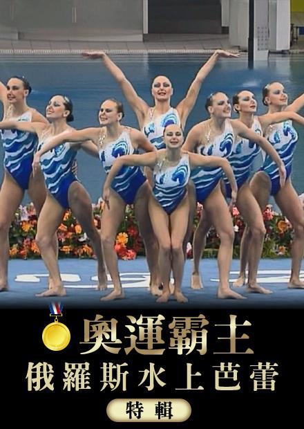 北京奧運水上芭蕾_俄羅斯獨霸一方
