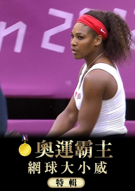 大小威合拍無敵_奧運網球唯一三金組合