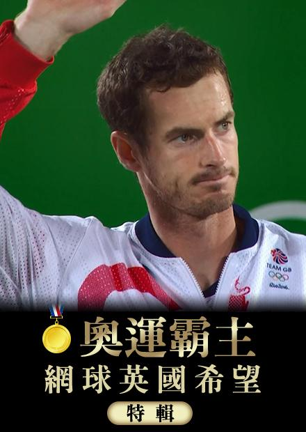 墨雷四盤奪金_史上首位奧運網球連霸選手