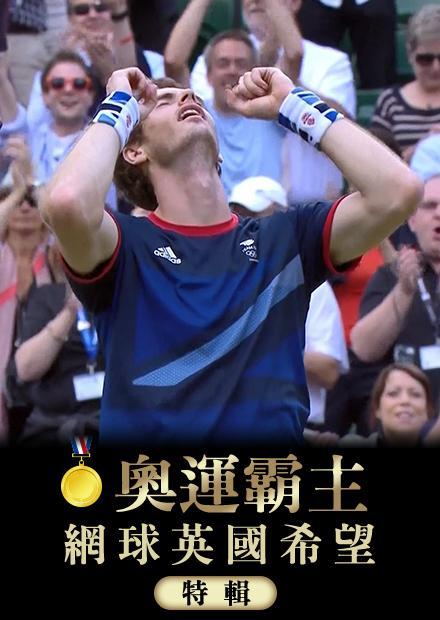 墨雷直落三勝出_英國相隔104年奪網球金牌