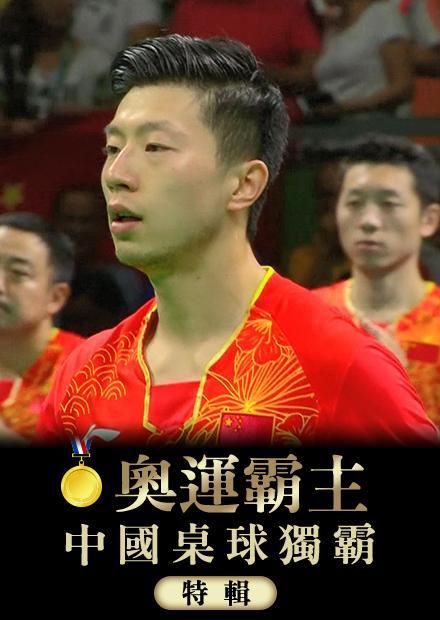 里約奧運桌球男團金牌戰_中國完成三連霸