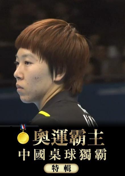 倫敦奧運桌球女團金牌戰_中國輕取日本