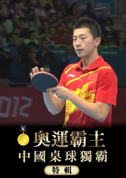 倫敦奧運桌球男團金牌戰_中國撂倒韓國