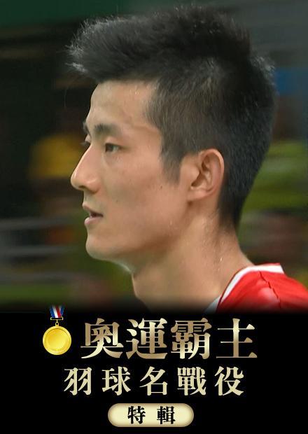 安賽龍對決林丹搶銅_李宗偉連三羽球銀牌