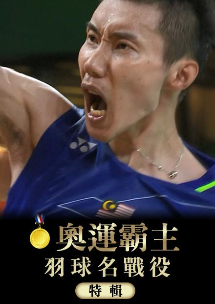 里約奧運羽球林丹三鬥李宗偉_諶龍力拼安賽龍