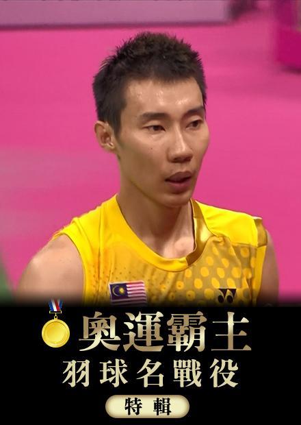 倫敦奧運諶龍對決李炫一_羽球金牌戰林丹再碰李宗偉