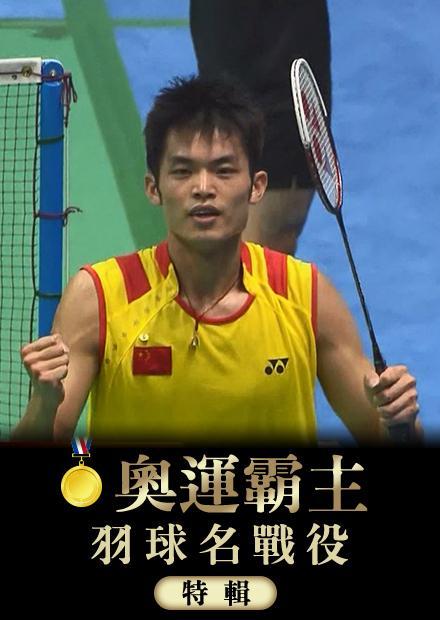 北京奧運林丹對決李宗偉_李炫一拼搶倫敦羽球決賽門票
