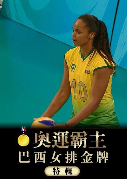 北京奧運決賽_巴西女排笑納隊史手首面金牌