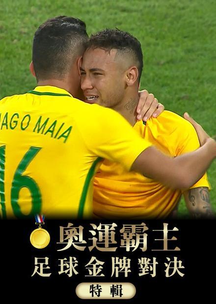 巴西完成甜蜜復仇_奪隊史首面奧運足球金牌