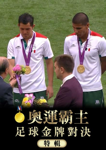 2012倫敦奧運_內馬爾率巴西迎戰墨西哥